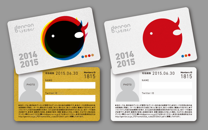 2014年7月に始まる第5期の会員証 左が上級会員のもの デザインは加藤賢策